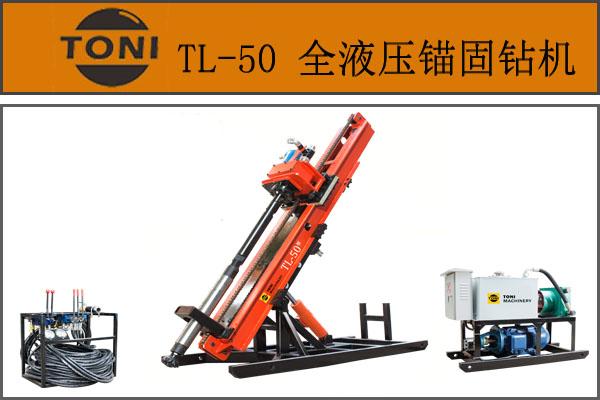 tl-50全液压锚固钻机图片